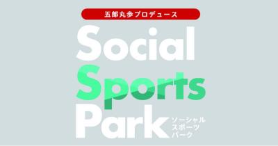 Social Sports Park 事業