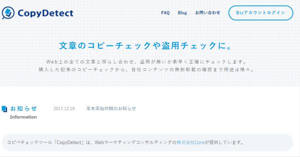 【CopyDetect】 - コピペチェックツール -