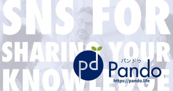 ビジネスプラットフォーム事業《Pando》