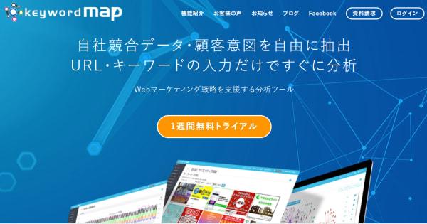 【keywordmap(キーワードマップ)】 - WEB戦略支援ツール -