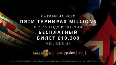Тур MILLIONS 2019, приз за лояльность