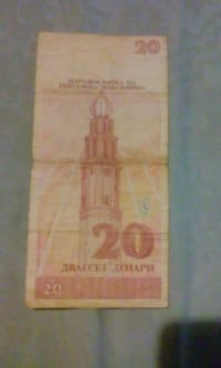 20 lbaecet lehapn, Uncirculated foriegn currency , Used, worn