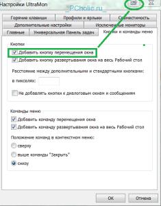 добавление кнопок