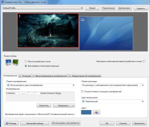 DisplayFusion программа для настройки двух мониторов