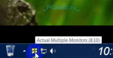 Actual Multiple Monitors – быстрая настройка двух мониторов.