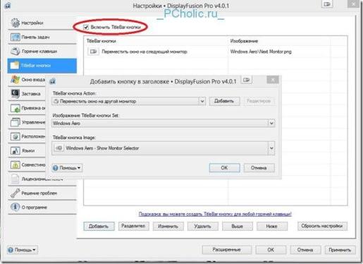 TitleBar кнопки DisplayFusion
