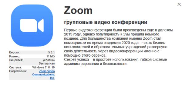 Zoom преимущества и использование