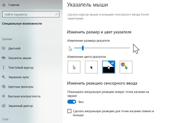 Как сделать прозрачный курсор мыши