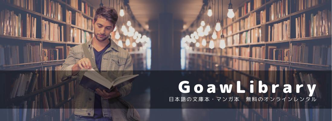 GoawLibrary-ハノイ・ベトナムの文庫本・マンガ本・無料レンタルサービス-