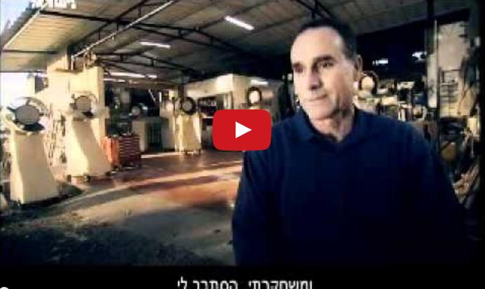 גאווה ישראלית - עסקים קטנים, פג-חום