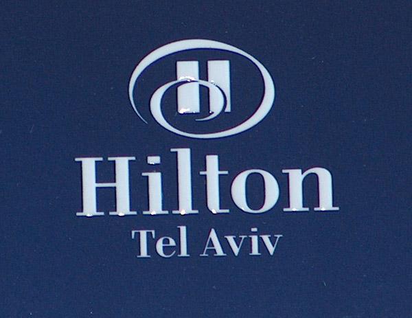 לוגו של מלון הילטון