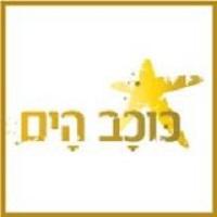 לוגו כוכב הים