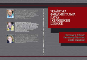 Ukrainian Basic Science and European Values (In Ukrainian with Abstract and Content in English)