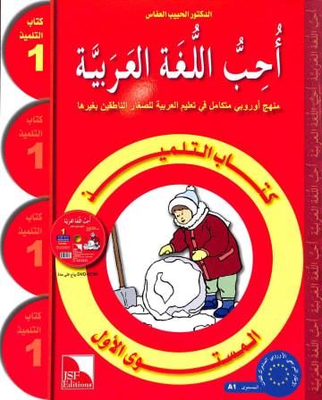 Ich liebe Arabisch 1: Lesebuch   Klett Sprachen