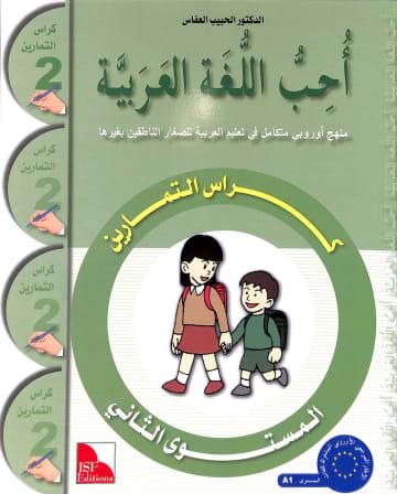 Ich liebe Arabisch 2: Arbeitsbuch   Klett Sprachen