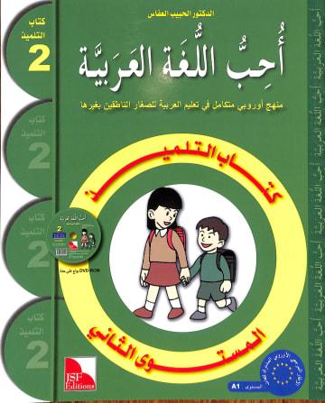 Ich liebe Arabisch 2: Lesebuch   Klett Sprachen