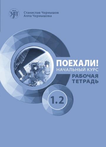 Cover Auf geht's! A1.2 (Pojechali!) 978-3-12-527422-8 Russisch