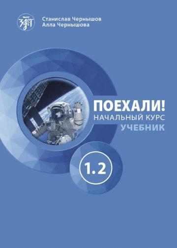 Cover Auf geht's! A1.2 (Pojechali!) 978-3-12-527421-1 Russisch