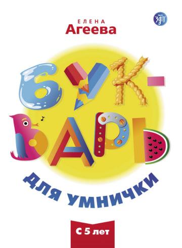 Cover ABC Buch (A1-A2) (Bukvar dlja umnischki) 978-3-12-527438-9 Russisch