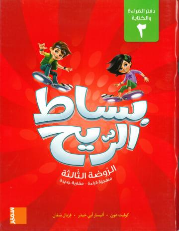 Cover Bissat Arriḥ 1 978-3-12-528732-7 Arabisch