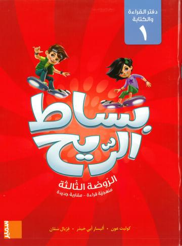 Cover Bissat Arriḥ 1 978-3-12-528731-0 Arabisch