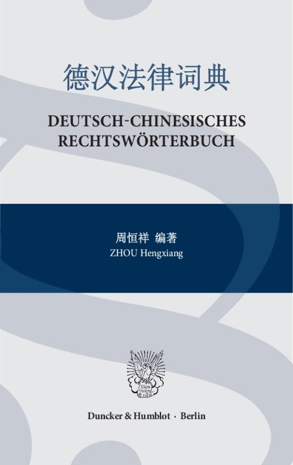 Cover Deutsch-Chinesisches Rechtswörterbuch