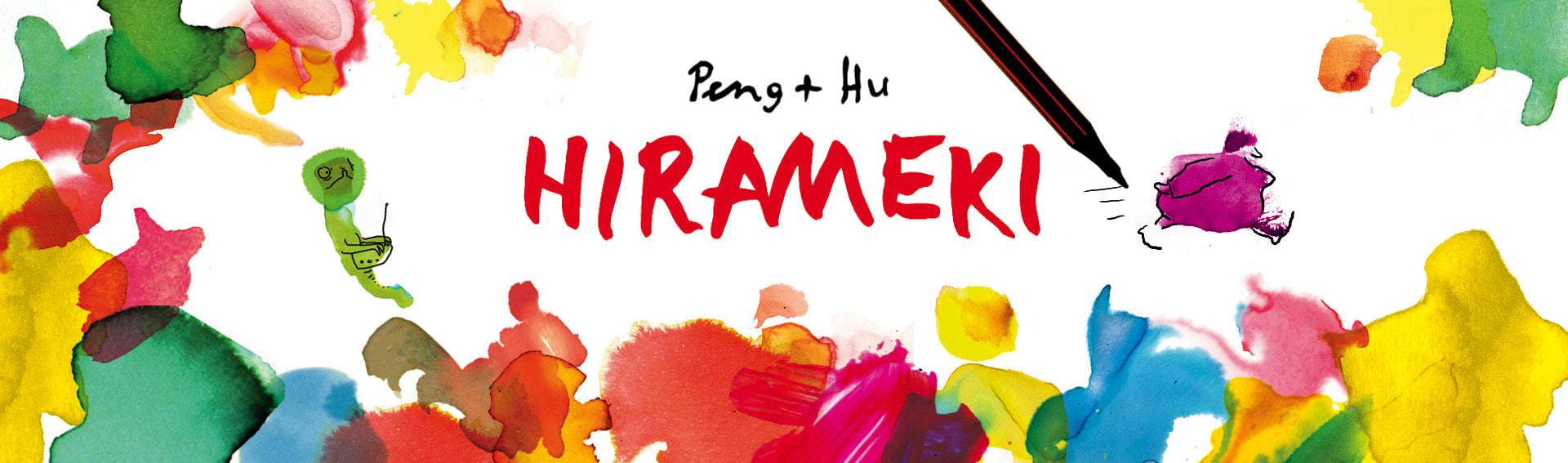 Peng + Hu Hirameki