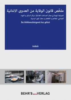 Das Infektionsschutzgesetz kurz gefasst - arabisch