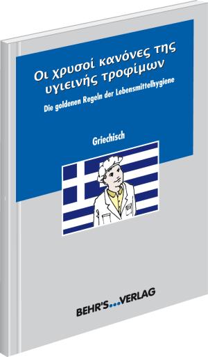 Die goldenen Regeln der Lebensmittelhygiene - griechisch