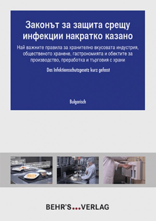 Das Infektionsschutzgesetz kurz gefasst - bulgarisch