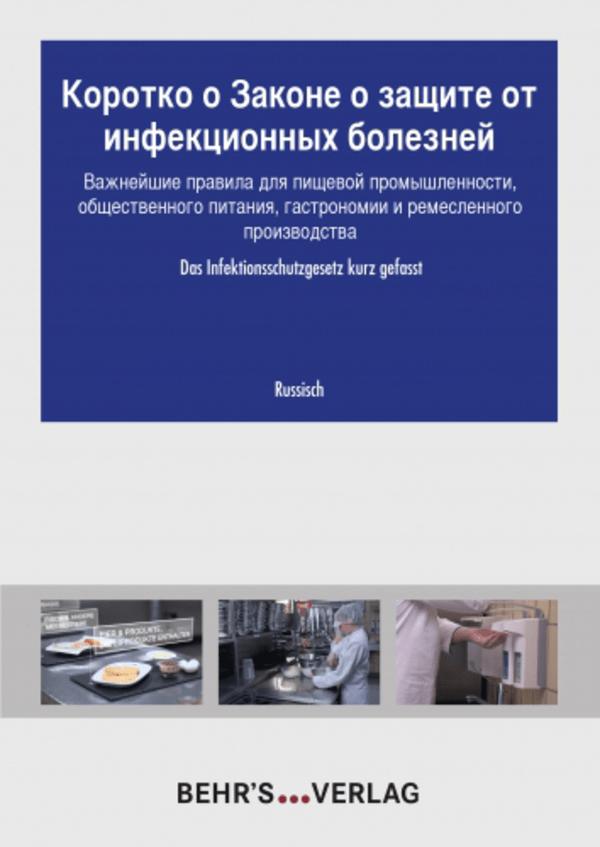 Das Infektionsschutzgesetz kurz gefasst - russisch