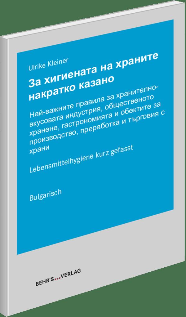 Lebensmittelhygiene kurz gefasst - bulgarisch