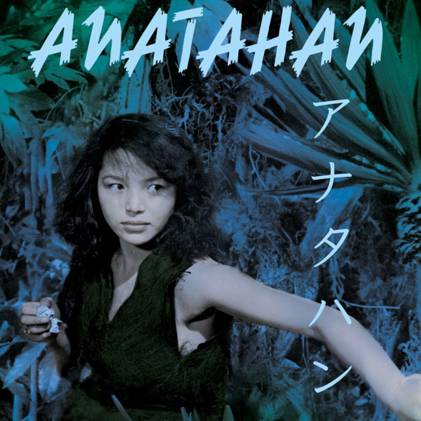 "#25 - Josef Von Sernberg et son aventure japonaise, ""Fièvre sur Anatahan"""