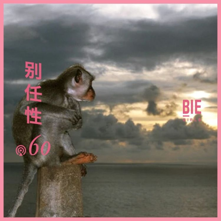 cover art for Vol.60 冥想就是和你大脑里的猴子一起看云彩