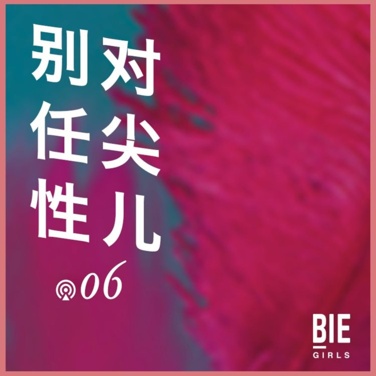 cover art for 对尖儿06:爱与性能分开吗?