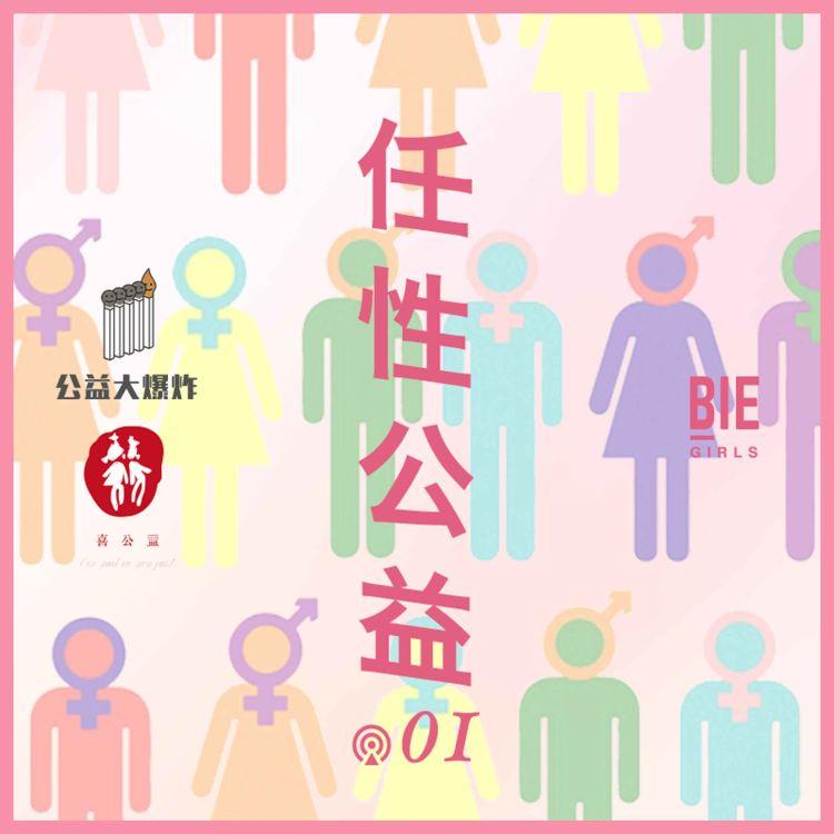 cover art for 任性公益01:关于性别,跨性别者能教给我们很多东西