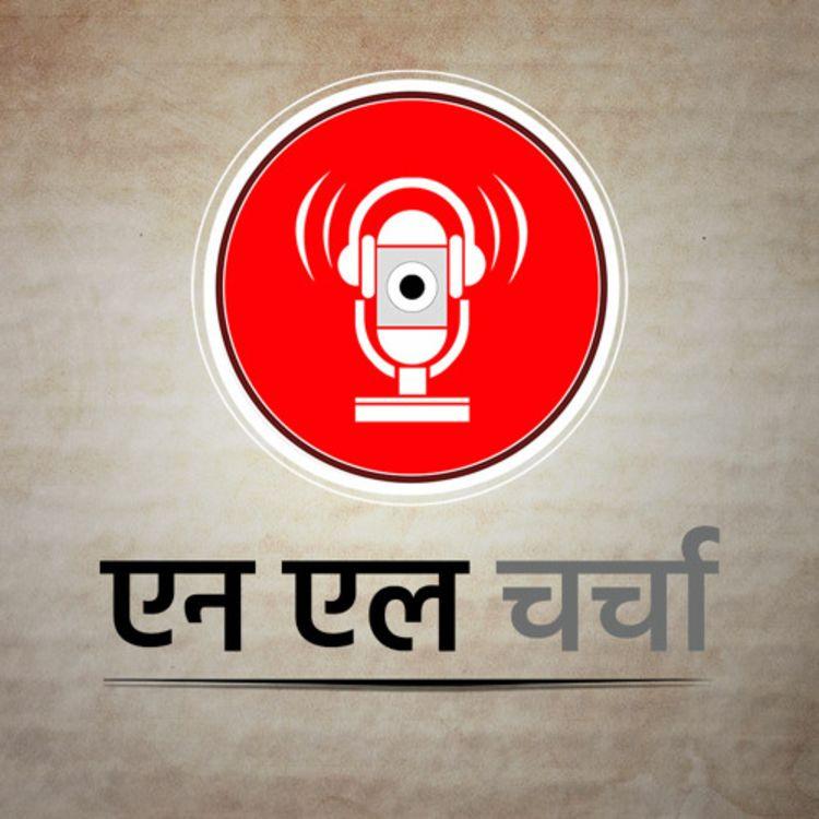 cover art for एनएल चर्चा 106 : कोरोना वायरस, दिल्ली दंगा और अमेरिकी राष्ट्रपति चुनाव