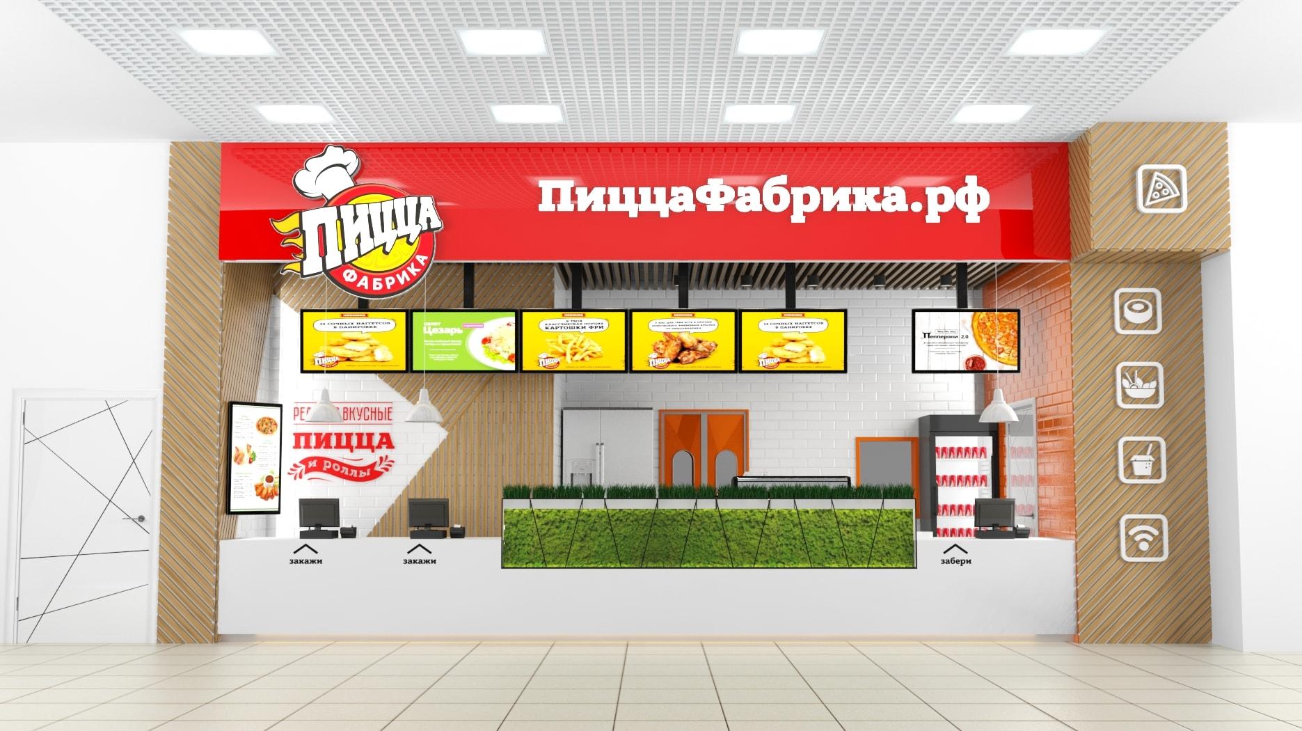 Проект архитектора ПиццаФабрики