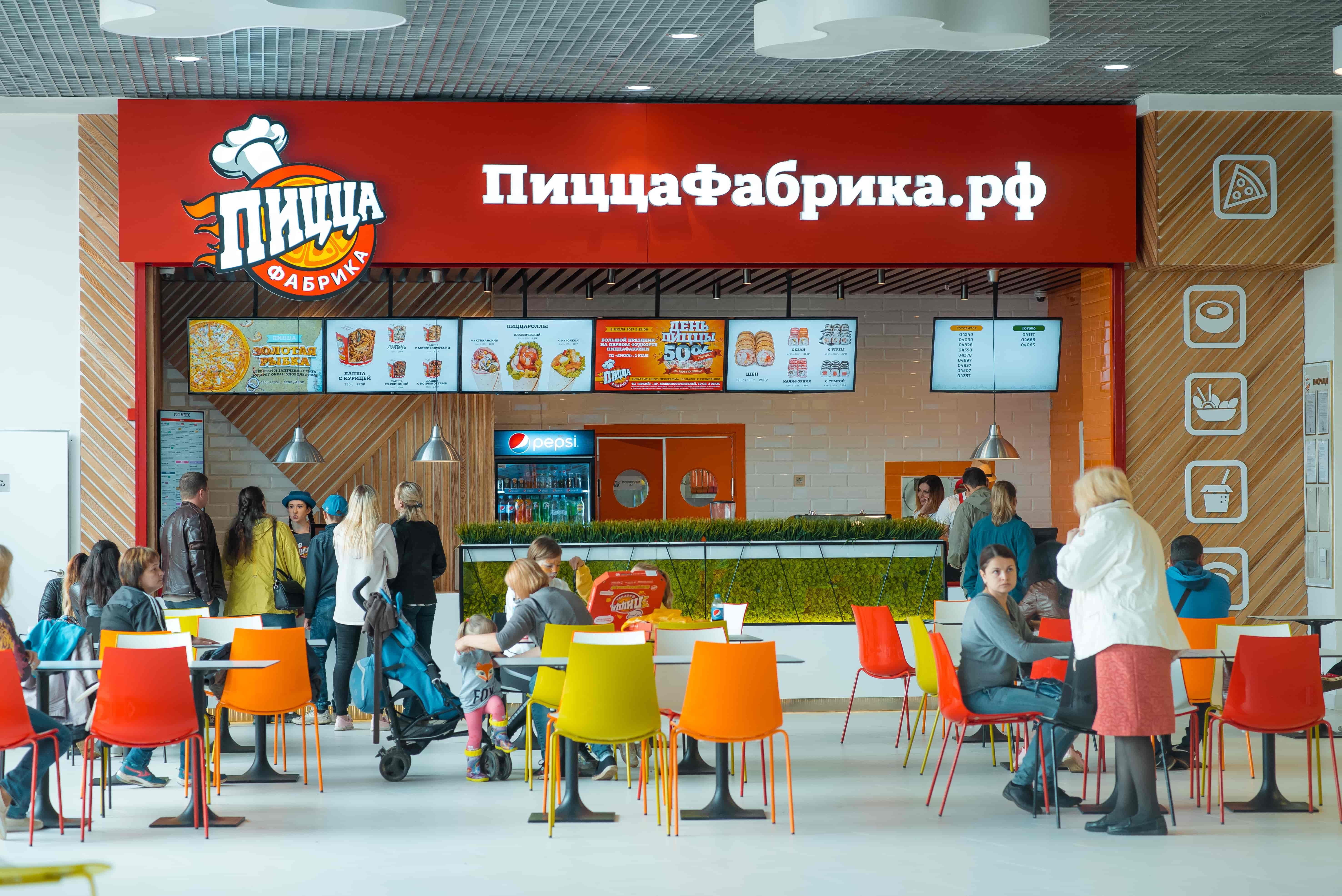 Фуд-корт ПиццаФабрика в ТЦ Яркий