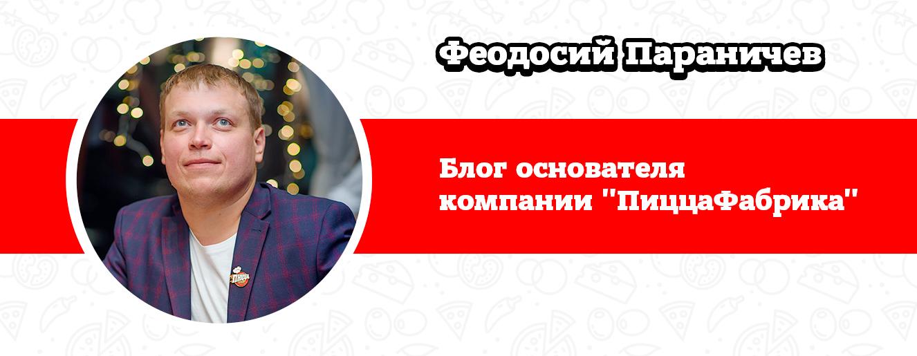 Блог генерального директора ПиццаФабрики