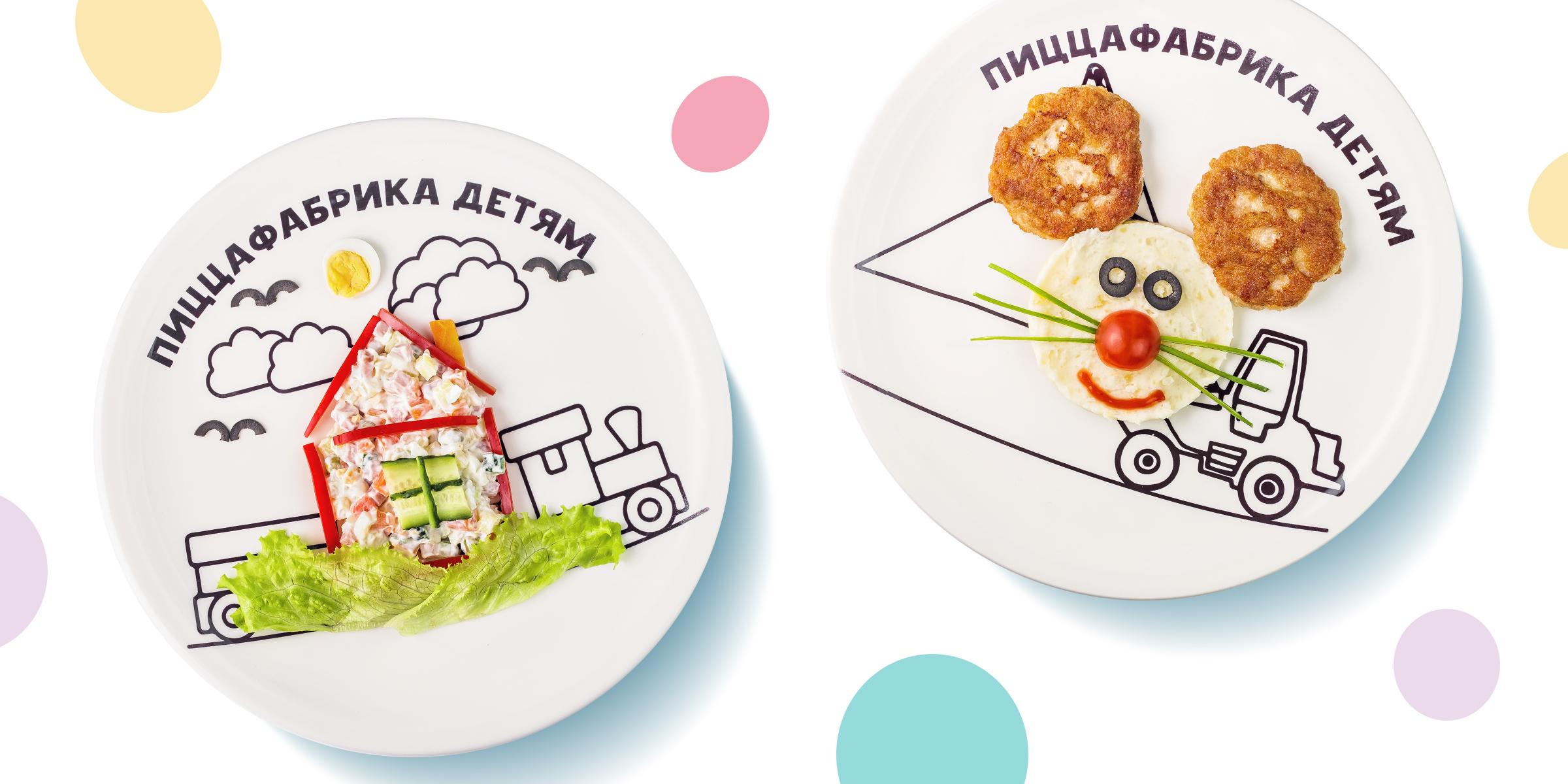 Детское меню ПиццаФабрики