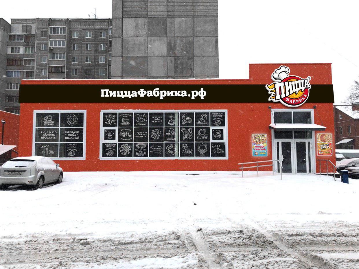 ПиццаФабрика Тверь