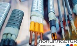 «Полипластик» предлагает компаунды для нефтепогружных кабелей