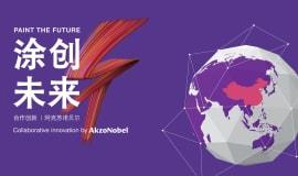 AkzoNobel zorganizuje w 2021 r. konkurs Paint the Future dla startupów w Chinach
