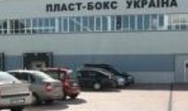 Plast-Box Ukraina z zyskiem w trzecim kwartale
