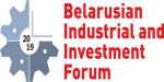 Belarusian Industrial and Investment Forum 2019