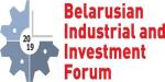 Белорусский промышленно-инвестиционный форум 2019
