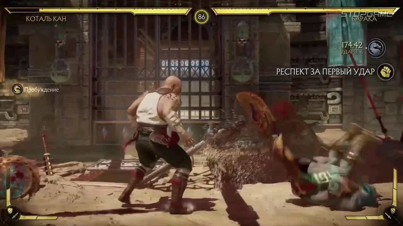 МК11 геймплей на двоих: барака против коталькана