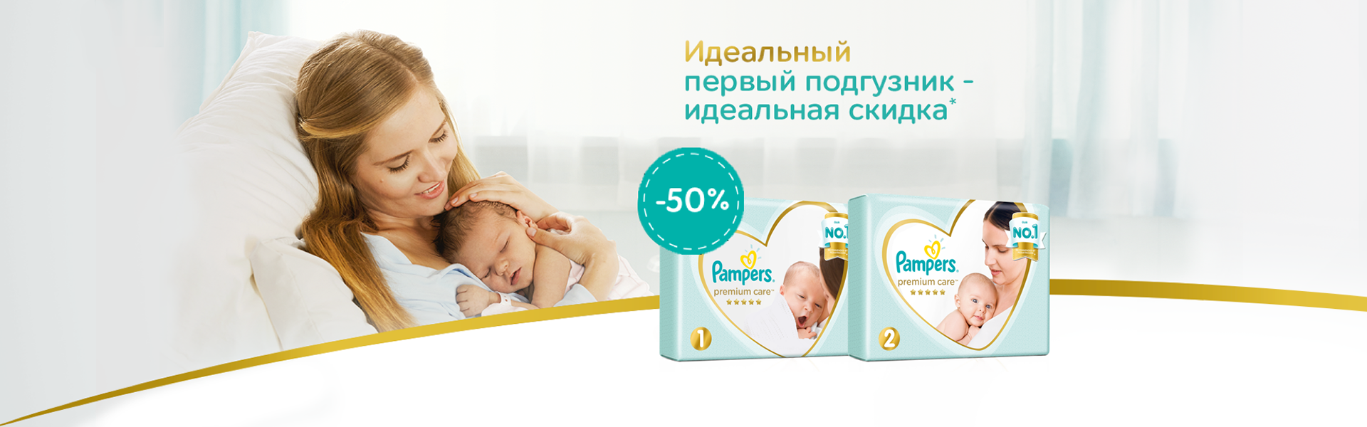 D-Pampers_Banner_1920x300-RU