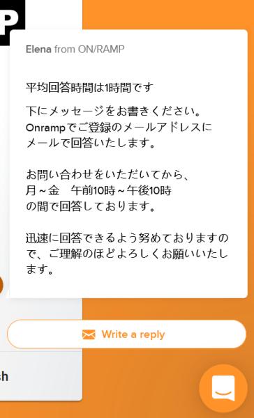 オンランプの日本語サポート